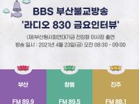 BBS 부산불교방송 라디오 83…